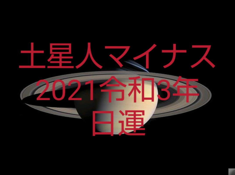 土星 人 マイナス 2020 日 運